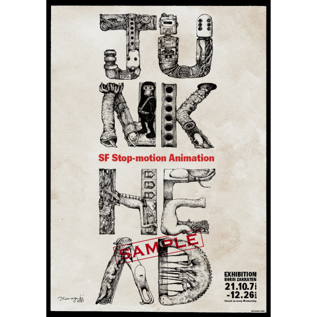 (10月下旬お届け)ポスター3枚セット JUNK HEAD