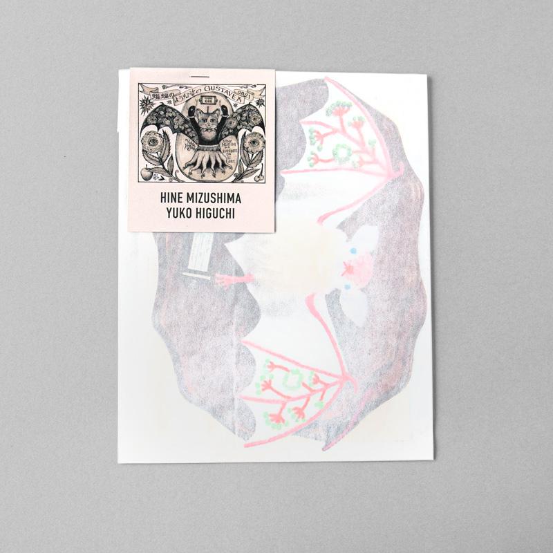 水島ひね&ヒグチユウコ ポストカード3枚セット 蝙蝠