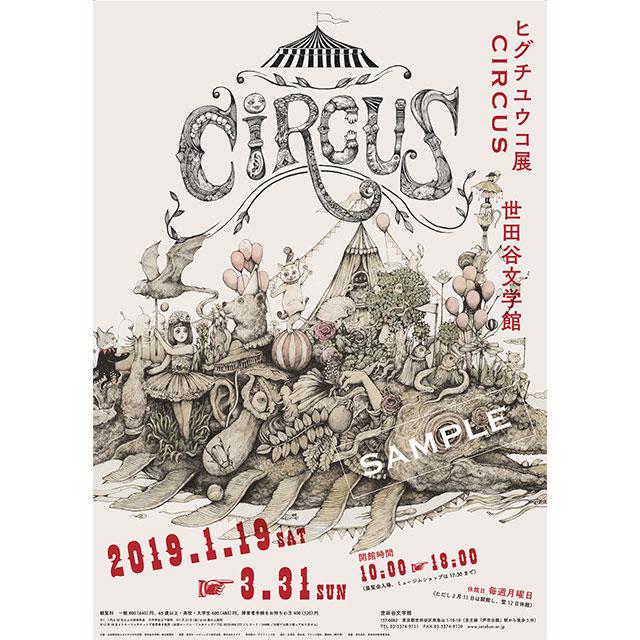 ポスター 世田谷文学館CIRCUS展・メインビジュアル