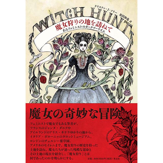 サイン本【特典カード付】魔女狩りの地を訪ねて