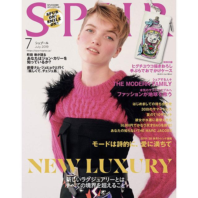 SPUR7月号(5月23日発売) 付録:ヒグチユウコ描きおろし「手ぶらでおでかけケース」