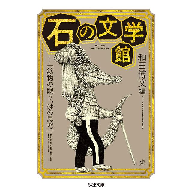【特典カード付】石の文学館