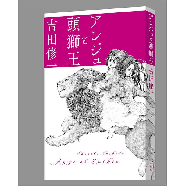 【特典カード付】アンジュと頭獅王