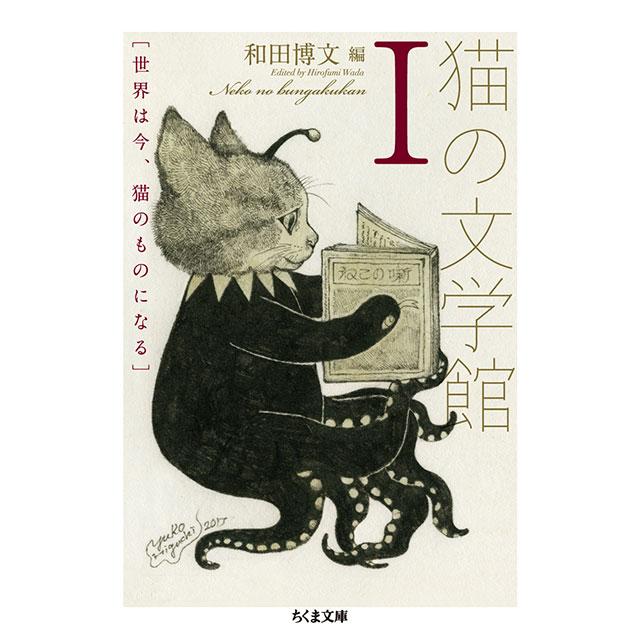 【特典カード付】猫の文学館�