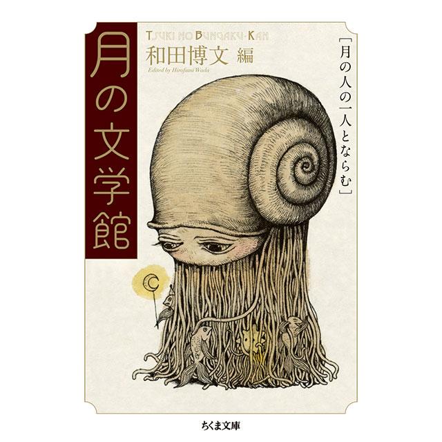 【特典カード付】月の文学館