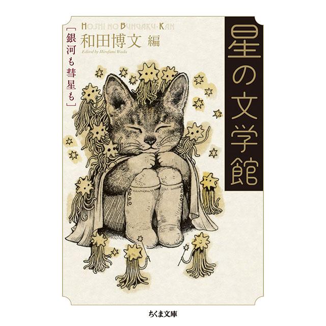 【特典カード付】星の文学館