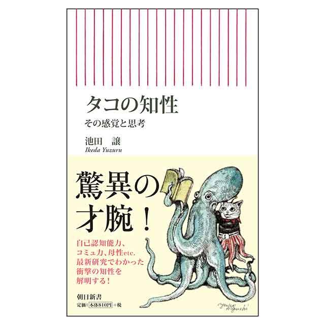 【特典カード付】タコの知性 その感覚と思考