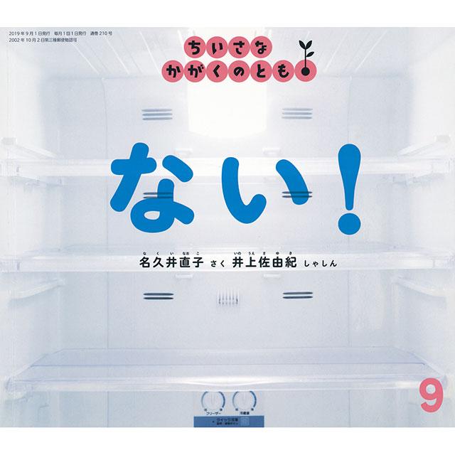 【サイン+特典シール付】『ない!』 名久井直子 作/井上佐由紀 写真