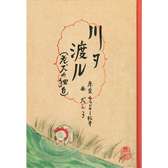 チャンキー松本&犬ん子 川ヲ渡ル(老犬の独白)