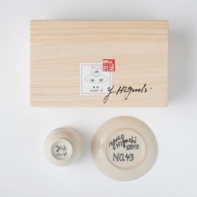 【8人の陶磁器展】ヒグチユウコ 皿&湯呑み 眼No.43