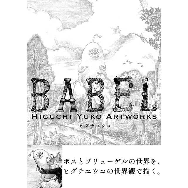 【サイン入り特典付】ヒグチユウコ BABELセット