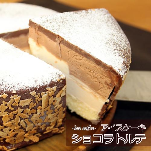 アイスケーキショコラトルテ