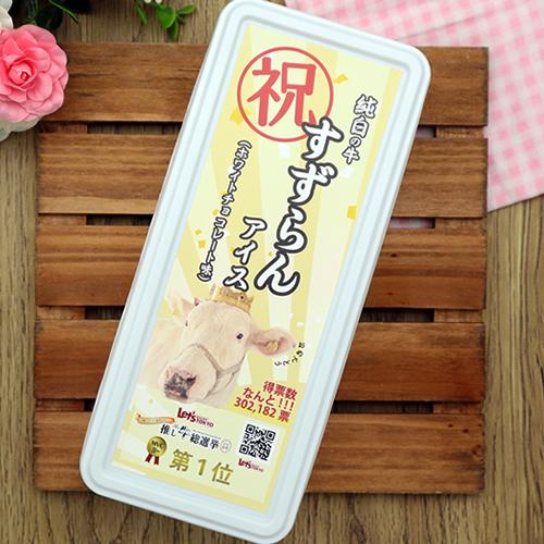 祝!すずらんの真っ白1Lアイス(ホワイトチョコレートアイス)|数量限定