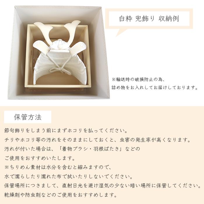 白粋-HAKI- 兜飾り