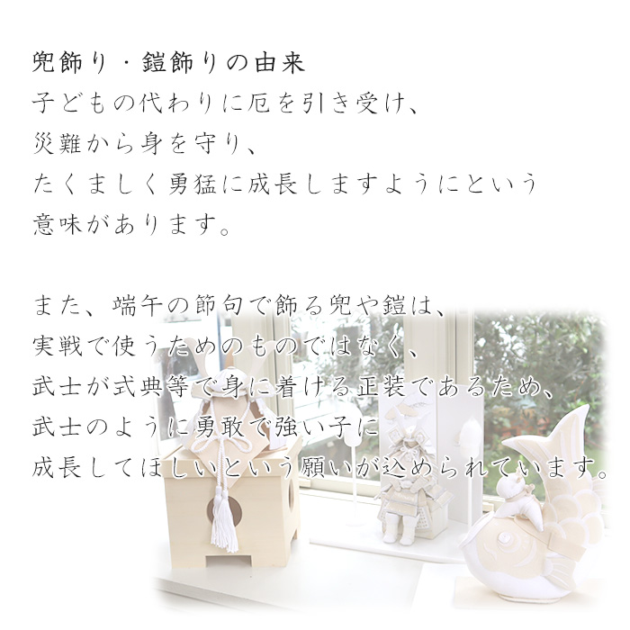 白粋-HAKI- 兜飾り(小) 燿-hikaru-セット /五月人形 初節句