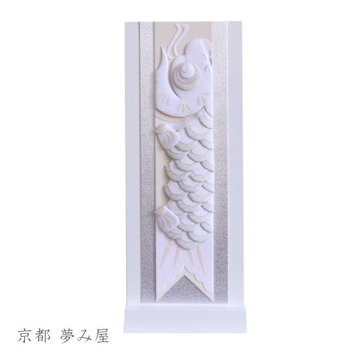白粋-HAKI- 塗板 登り鯉(スタンド付) /こいのぼり 五月人形 初節句