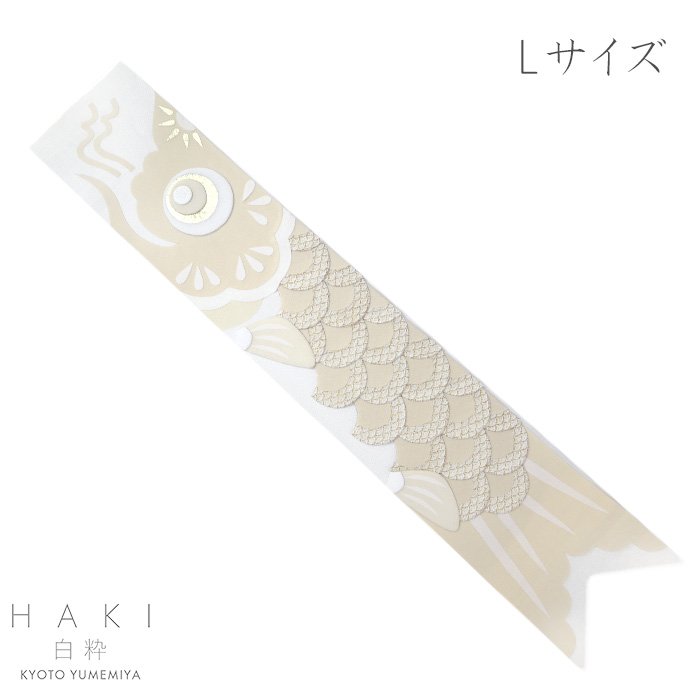 白粋-HAKI- ウォールデコレーション鯉のぼり [Lサイズ] /五月人形 初節句 こいのぼり