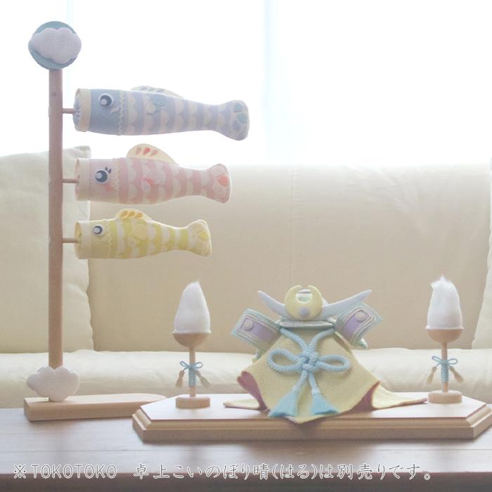 【2022年新モデル】TOKOTOKO 兜飾り 歩-ayumu-