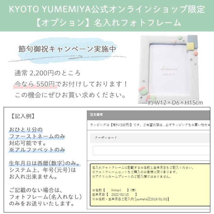 【2022年新モデル】TOKOTOKO お雛様(髪飾り付き) 咲-saki-