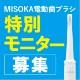 【MISOKA電動歯ブラシ】   特別モニター(替ブラシ6本セット)【数量限定】