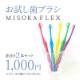 【お試し2本セット】訳あり MISOKA FLEX やわらかめ 2本入 1,000円(税・送料込)