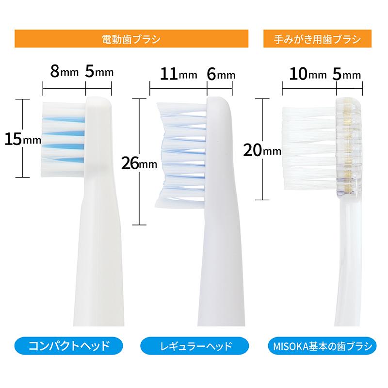 MISOKA電動歯ブラシ 替ブラシ レギュラーサイズ(3本入)