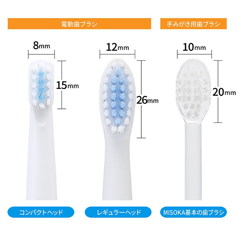 MISOKA電動歯ブラシ 替ブラシ コンパクトサイズ(3本入) ブルー