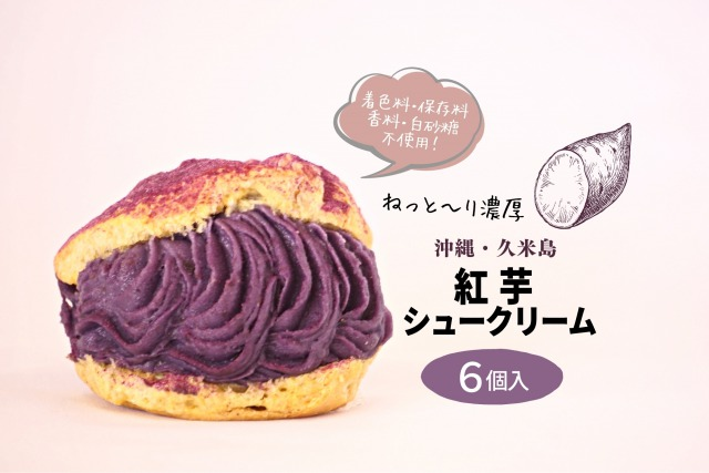 無添加 紅芋シュークリーム 6コ入り 冷凍【送料込み】