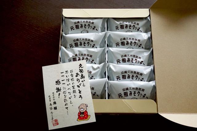 『みそクッキー』5枚入 x 10袋