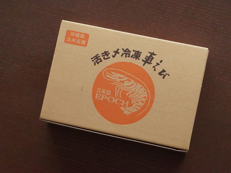 急速冷凍 久米島産  車海老 1kg (40~58尾) 【送料込み】