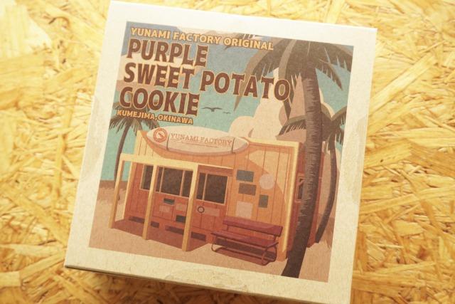 無添加 紅芋クッキー箱 10枚入り YUNAMI FACTORYオリジナル