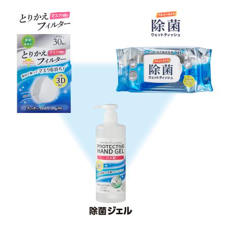 衛生対策商品セット