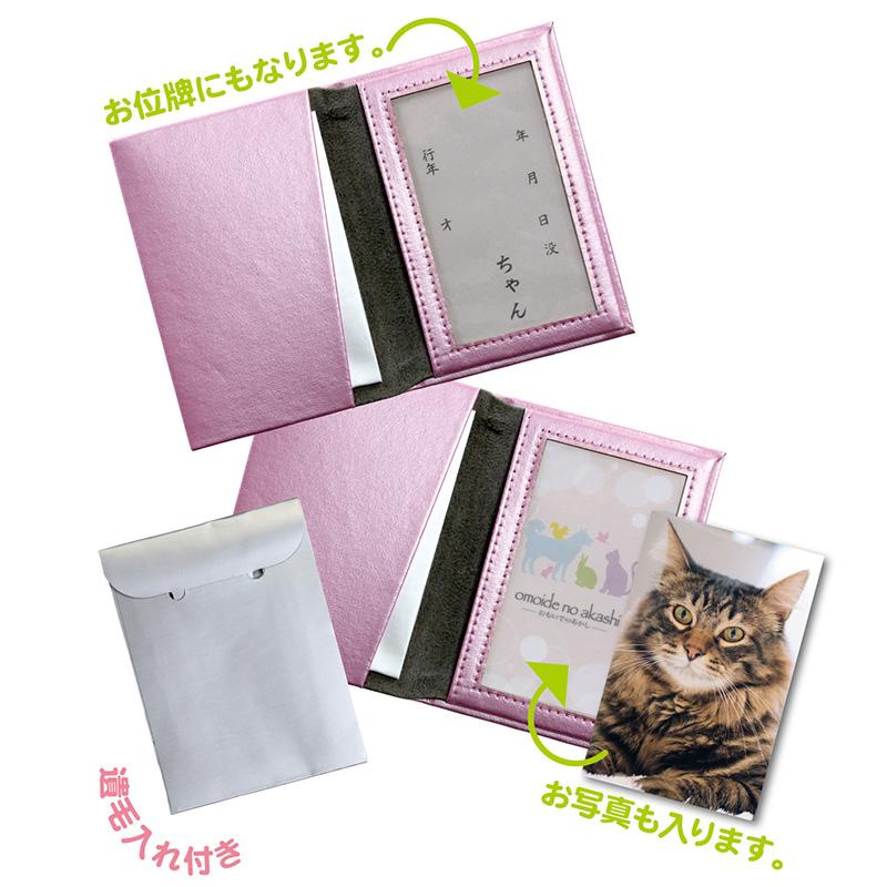 メモリアルポケット 遺毛ケース 大 H11.1cm(毛 爪 ひげ 写真 入れ)ピンク