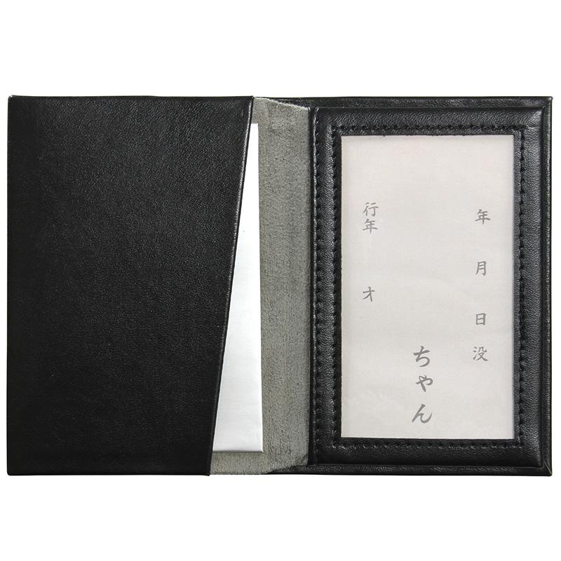メモリアルポケット 遺毛ケース 大 H11.1cm(毛 爪 ひげ 写真 入れ)ブラック