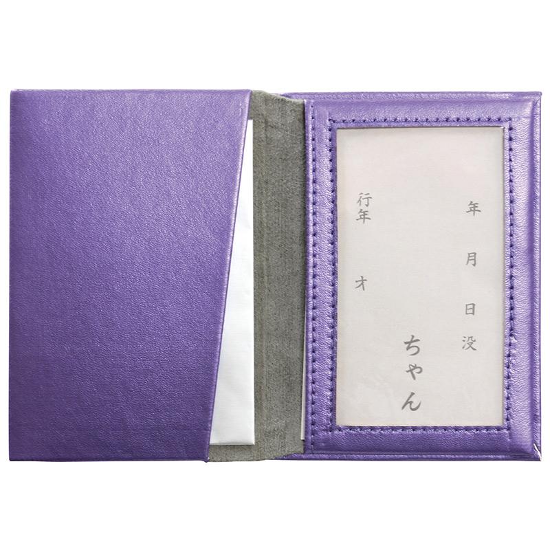 メモリアルポケット 遺毛ケース 大 H11.1cm(毛 爪 ひげ 写真 入れ)パープル 紫