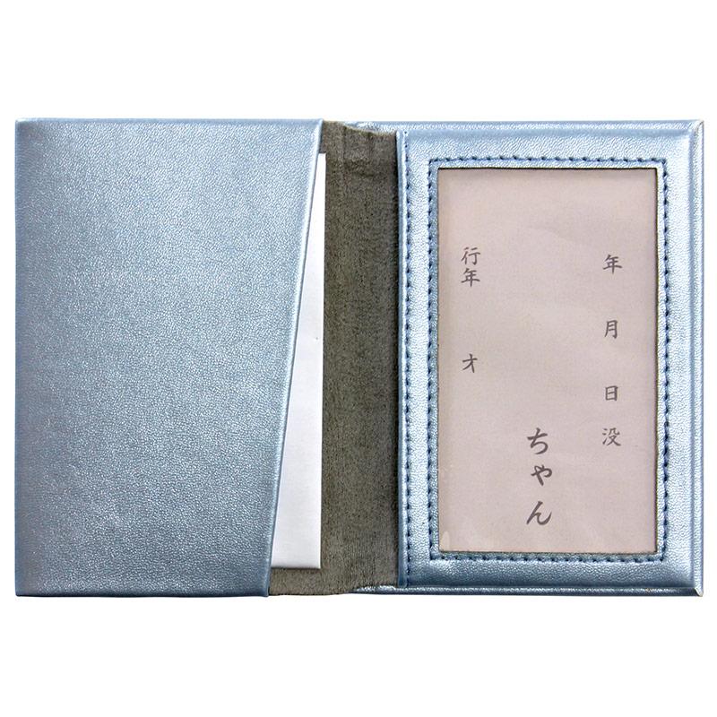メモリアルポケット 遺毛ケース 大 H11.1cm(毛 爪 ひげ 写真 入れ)ブルー 青