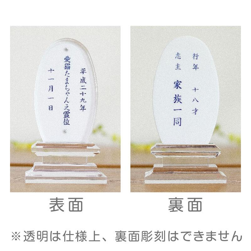 アクリルお位牌 大 オーバル 12.9cm 彫刻サービス付