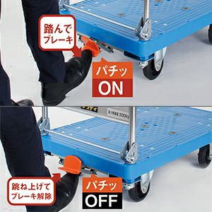 ペダルブレーキ(ステンレス・スチール台車/留め具がソケット)
