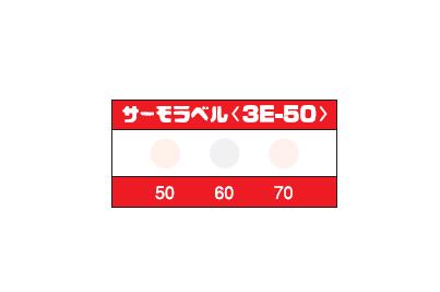 サーモラベル 3E-120 (3点式・120-130-140℃)