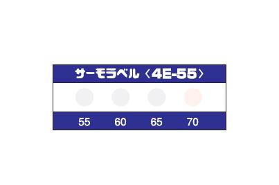 サーモラベル 4E-55 (4点式・55-60-65-70)