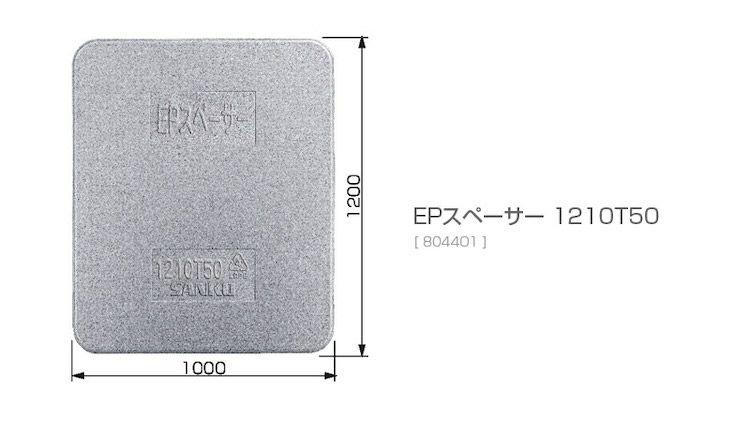 EPスペーサー1210T50(トラック輸送用緩衝材)