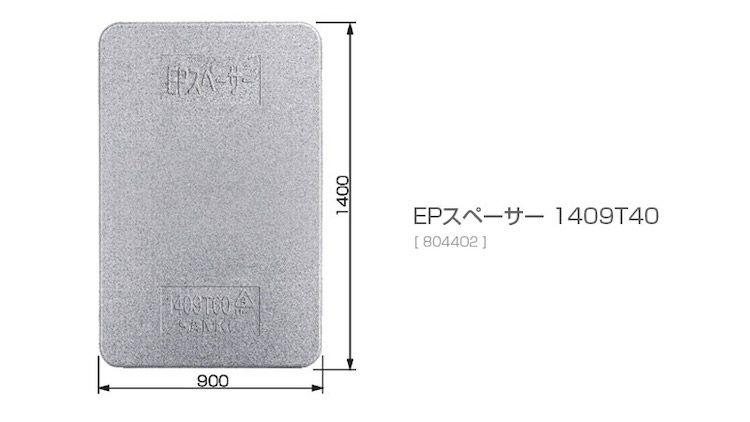 EPスペーサー1409T40(トラック輸送用緩衝材)