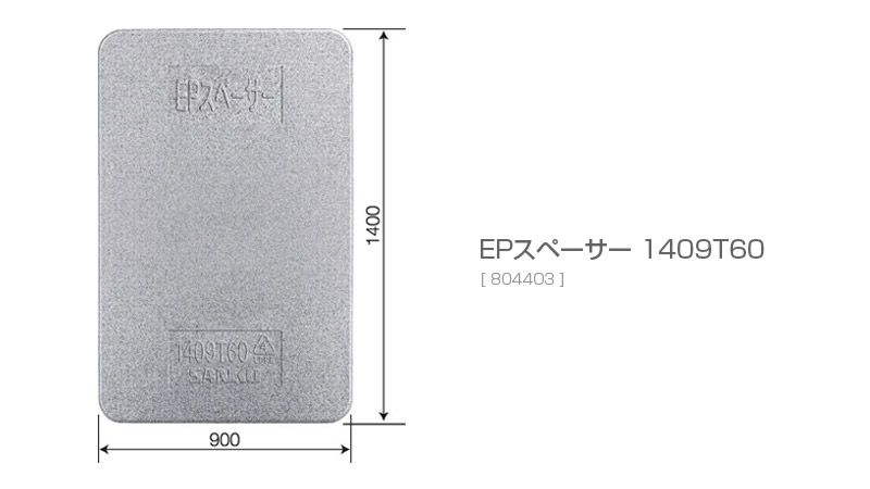 EPスペーサー1409T60(トラック輸送用緩衝材)