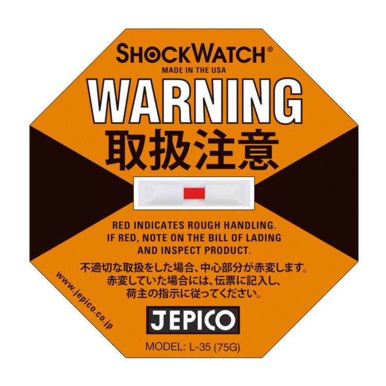 【大ロット・おまとめ割引】 ショックウォッチ ラベルタイプ L-35(75G用/橙)