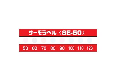 サーモラベル 8E-90 (8点式・90-160℃)