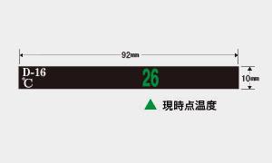 デジタルサーモテープ D-M20 (11点式・-20~0℃)