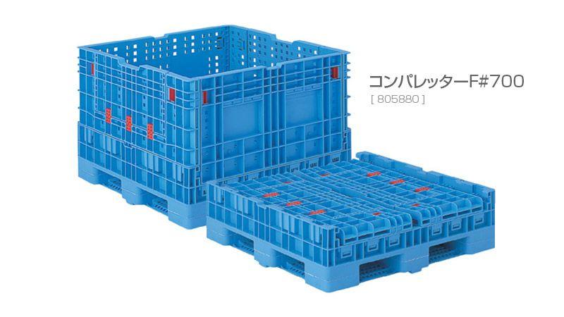 コンパレッターF#700 (折畳みコンテナ)