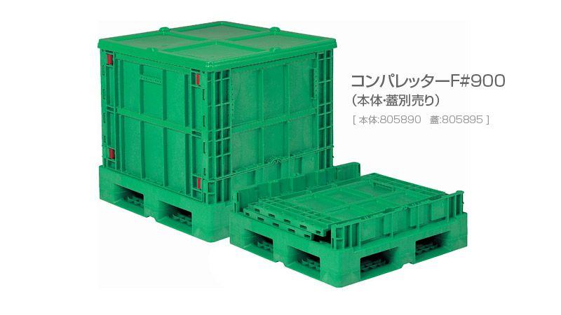 コンパレッターF#900 折りたたみ式コンテナ(蓋別売り)