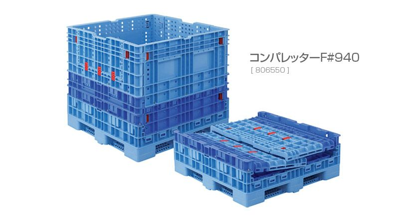 コンパレッターF#940 (折畳みコンテナ)