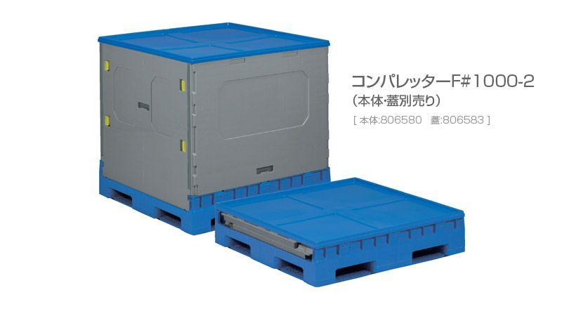 コンパレッターF#1000-2 折畳みコンテナ(蓋別売り)